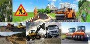 Асфальтирование,  дорожные работы,  благоустройство и озеленение. Дороги